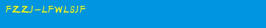 Escritura de fundador - paquete de fuente de libro Li fengwu, escritura de fundador - descarga de paquete de fuente de libro Li fengwu - escritura de fundador - libro Li fengwu simple. TTF ( escritura / pincel regular -11.71MB ) descarga de fuente